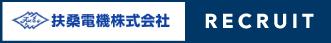 扶桑電機株式会社|採用情報サイト